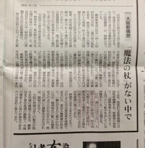 朝日新聞社説