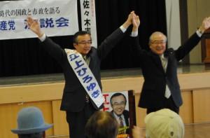 2014.4.20演説会二人手を挙げて