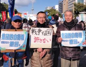 集団的自衛権行使反対大集会