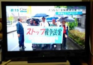 東海テレビ放映実行委員会横断幕全面