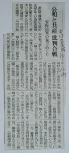 9月議会戦争法案議事進行記事