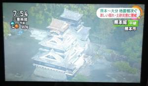被災した熊本城