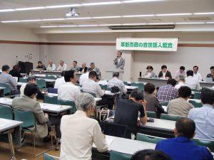 革新市政の会総会で市政報告